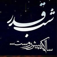 عکس نوشته شب قدر برای پروفایل + متن قشنگ شب قدر