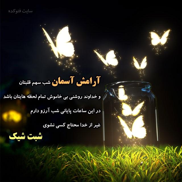 شب بخیر عاشقانه و احساسی