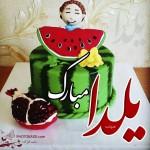 عکس و متن تبریک شب یلدا 1394