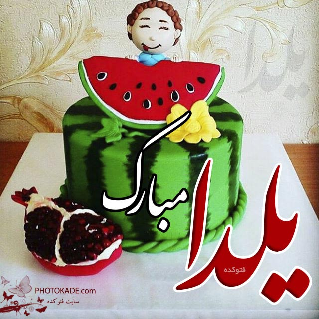 عکس نوشته شب یلدا مبارک با متن های زیبا