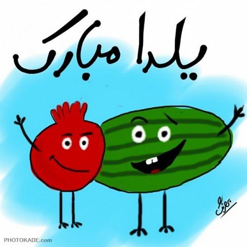 عکس نوشته یلدا مبارک با هندوانه