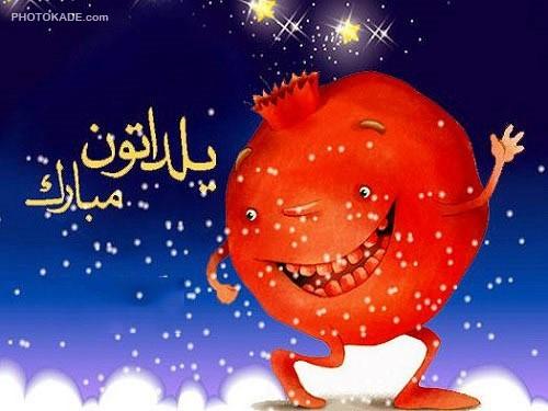 عکس یلداتون مبارک با عکس انار