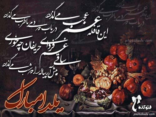 عکس نوشته رسمی تبریک شب یلدا