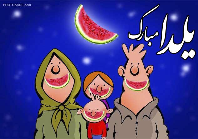 شب یلدا مبارک با عکس و متن زیبا