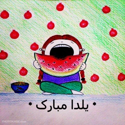 عکس دخترک در شب یلدا