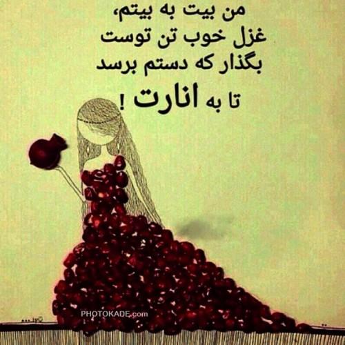 انار شب یلدا و تبریک