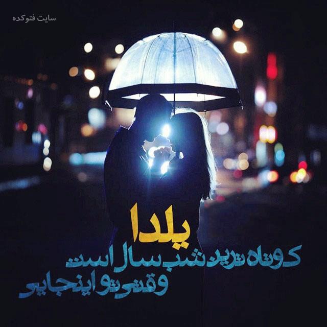 عکس و متن تبریک شب یلدا عاشقانه