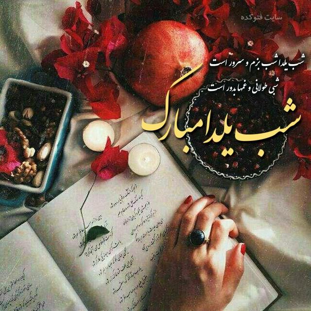 عکس نوشته پروفایل شب یلدا مبارک
