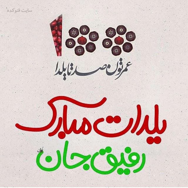 عکس و کارت پستال تبریک شب یلدا