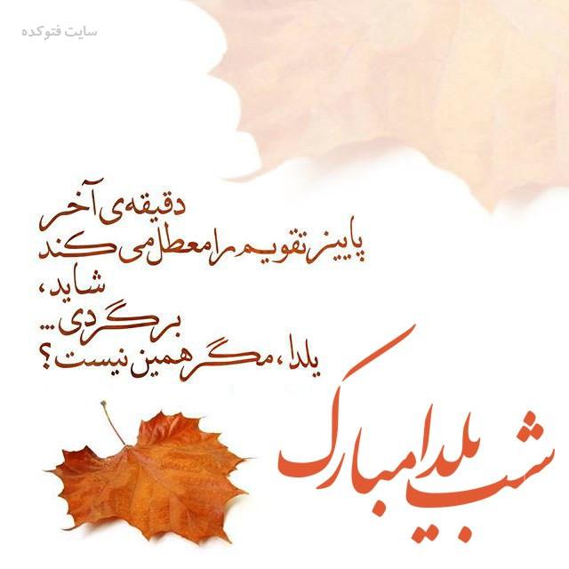 عکس و پیام تبریک شب یلدا
