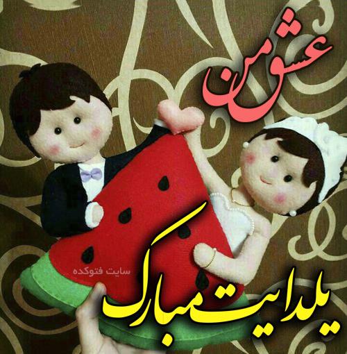 عکس تبریک شب یلدا عاشقانه با متن زیبا
