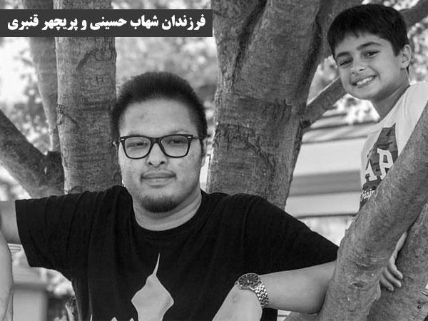 فرزندان شهاب حسینی و پریچهر قنبری