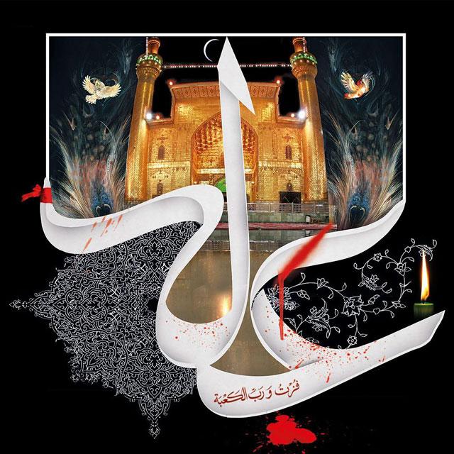 عکس نوشته شهادت حضرت علی برای پروفایل