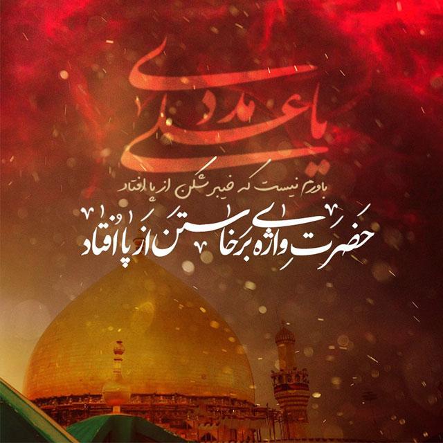 عکس نوشته شهادت حضرت علی تسلیت باد