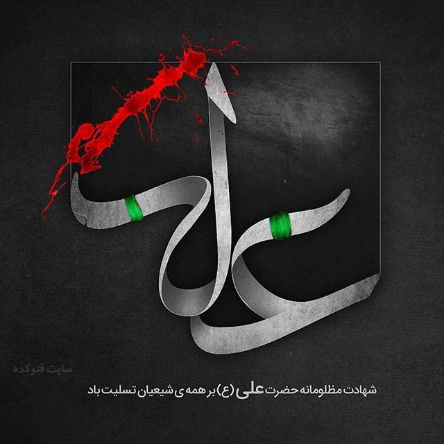 متن و عکس نوشته شهادت امام علی