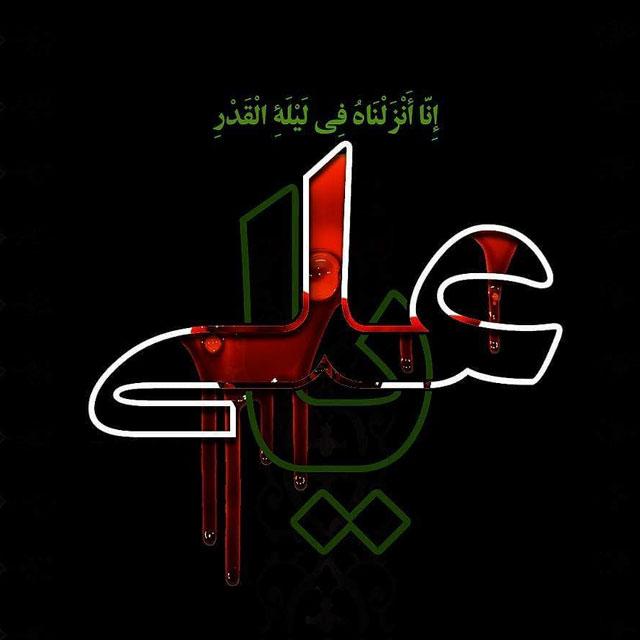 جدیدترین عکس پروفایل شهادت امام علی
