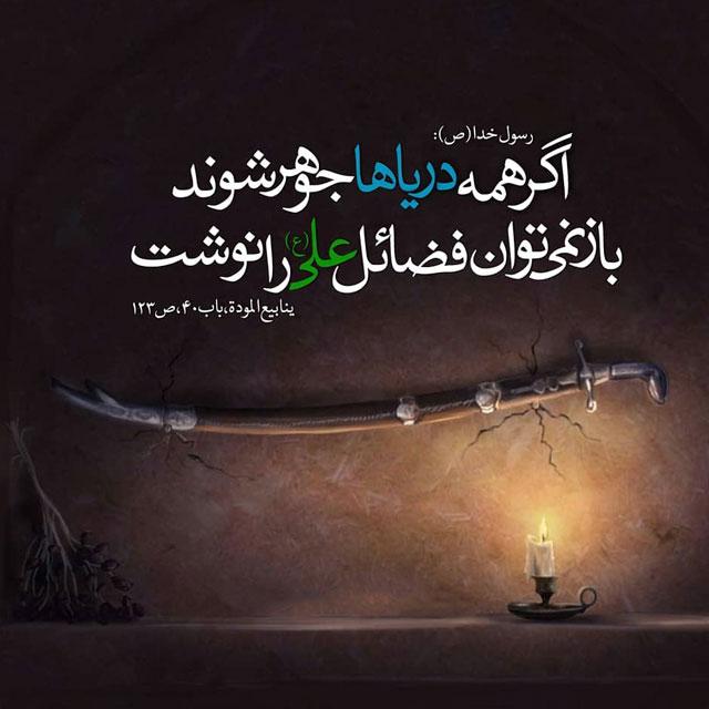 متن های شهادت حضرت علی تسلیت باد
