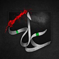 عکس نوشته شهادت حضرت علی + پروفایل شهادت امام علی ع