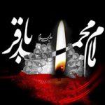 عکس شهادت امام محمدباقر + متن شهادت امام محمدباقر