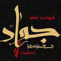 عکس نوشته شهادت امام جواد و امام محمد تقی + متن تسلیت