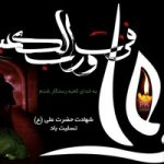 عکس و متن شهادت حضرت علی (ع)
