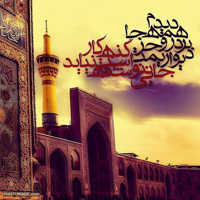 http://photokade.com/wp-content/uploads/shahdat-emamreZa-photokade-5.jpg