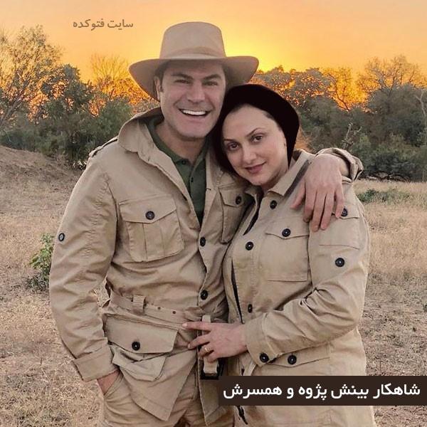 شاهکار بینش پژوه و همسرش بیتا دریاباری + عکس