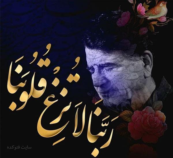 shajarian rabana photokade com 2 - دانلود ربنا شجریان | دعای ربنای استاد شجریان صوتی + ترجمه