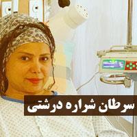 بیماری سرطان سینه شراره درشتی بازیگر + عکس و فیلم