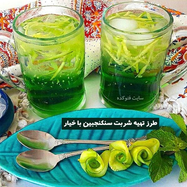 طرز تهیه شربت سکنجبین خیار + خاصیت سکنجبین برای سلامتی