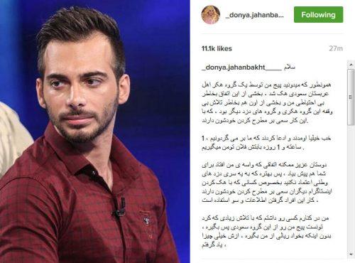 ماجرای دنیا جهانبخت و شایان سعیدی هکر ماه عسل + عکس