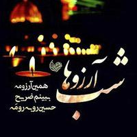متن شب آرزوها + عکس نوشته لیله الرغائب سال 97