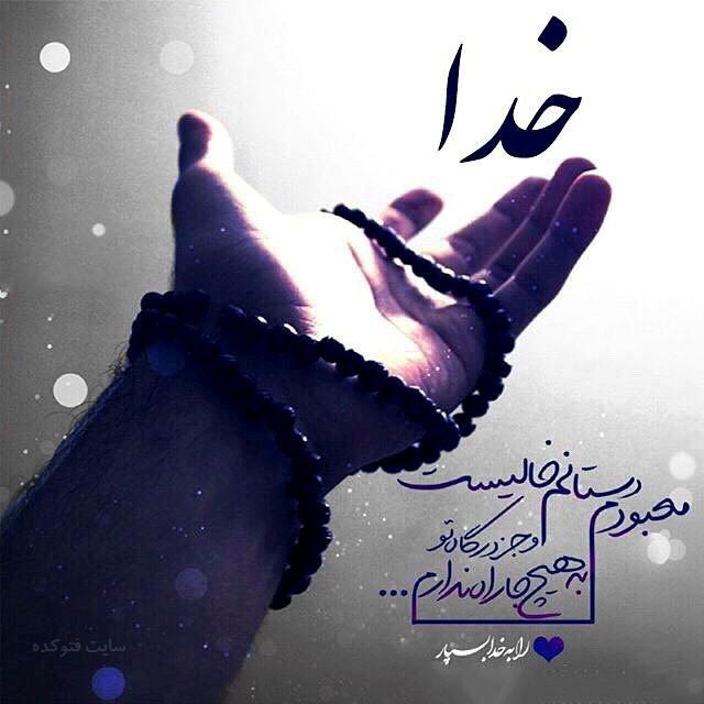 عکس نوشته لیله الرغائب