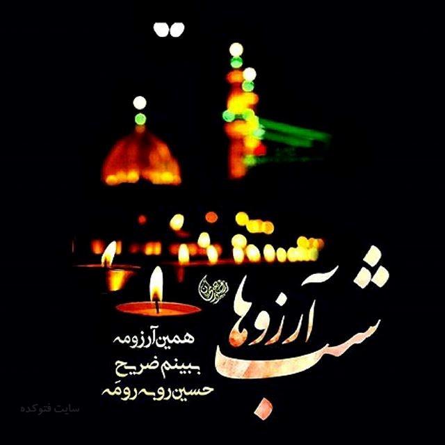 عکس پروفایل شب آرزوها با متن درباره لیله الرغائب