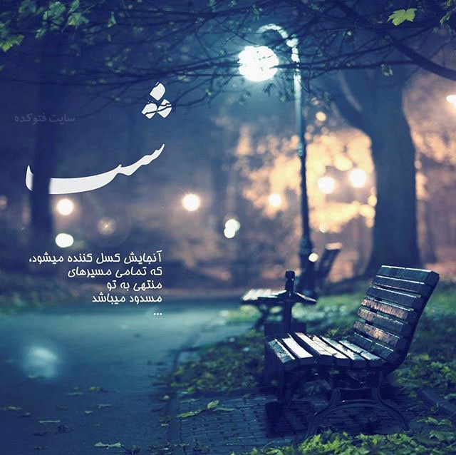 متن شب بخیر عاشقانه و رمانتیک