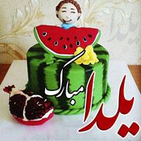 عکس نوشته شب یلدا + عکس تبریک شب یلدا با متن زیبا