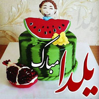 عکس نوشته شب یلدا با متن تبریک بلندترین شب سال