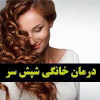 درمان خانگی شپش موی سر