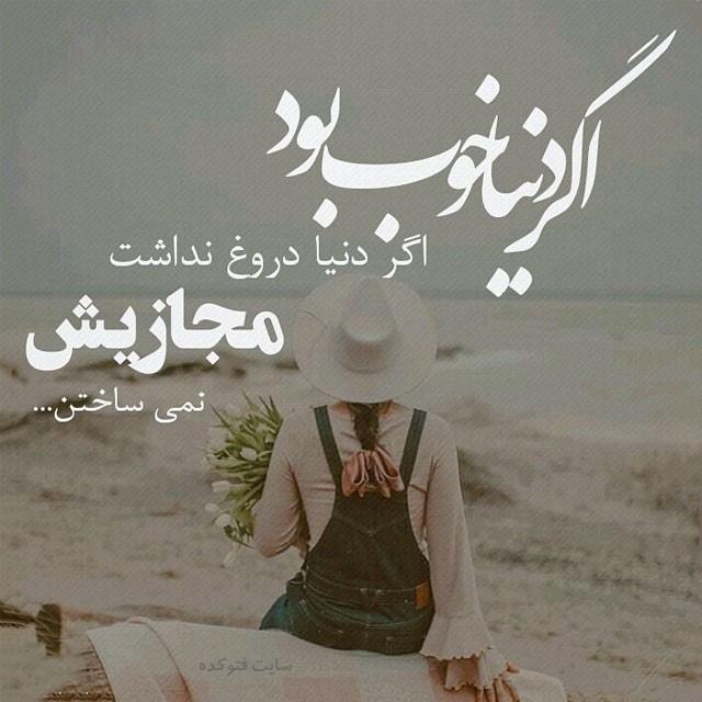 شعرهای غمگین دلشکستگی با عکس نوشته