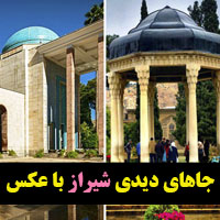 جاهای دیدنی شیراز با عکس و آدرس کامل + توضیحات