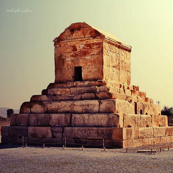 جاهای دیدنی شیراز : پاسارگاد (مقبره کوروش) + عکس و آدرس کامل