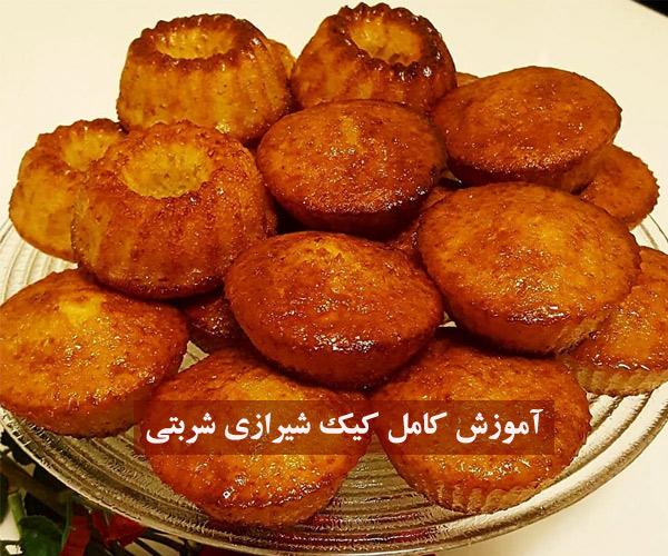 کیک شیرازی شربتی