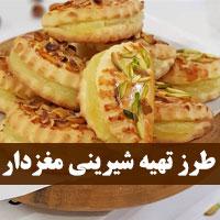 طرز تهیه شیرینی مغزدار عید + آموزش ویدیویی (جدید)