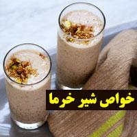 شیر خرما + 22 خواص شیر خرما برای سلامتی که باید بدانید