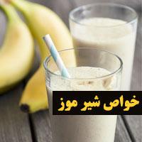 خواص شیر موز چیست + 18 خاصیت و مضرات شیر موز