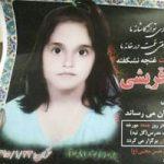 قتل ستایش قریشی با عکس و ماجرای تجاوز