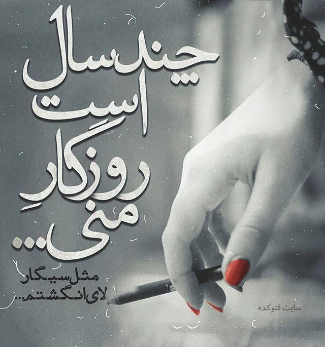 عکس نوشته سیگار برای پروفایل دخترانه
