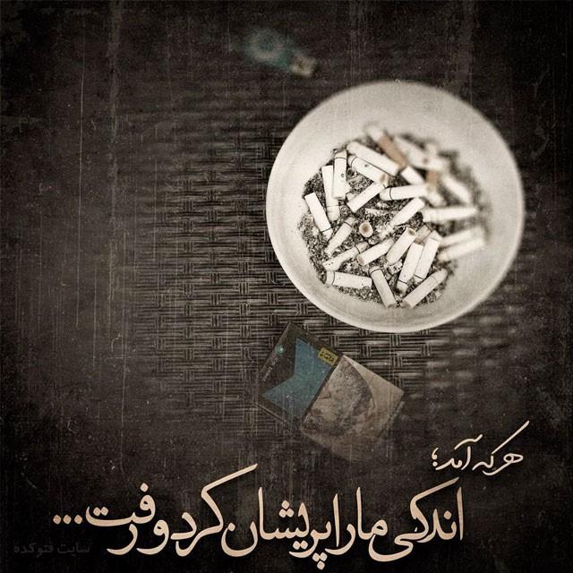 جملات غمگین سیگار کشیدن با عکس