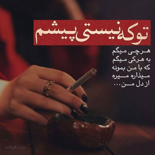 عکس پروفایل سیگار دخترونه غمگین