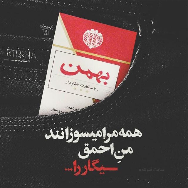 متن سیگاری غمگین با عکس